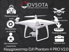 Квадрокоптер DJI Phantom 4 PRO V2.0! Оригинал. Гарантия. Dvsota!