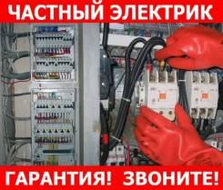 Электрики! Замена Розеток, Автоматов, Люстр, Счетчика, Проводки