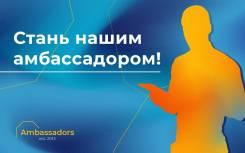 """Представитель. АО """"Международные услуги по маркетингу табака"""". Проспект Красного Знамени 3"""
