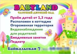 Детский сад «Babyland» в коттедже.