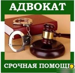 Адвокаты по уголовным делам.