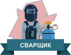 Сварщик. ООО МАРН. Проспект Мира 1в