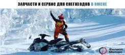 Качественный ремонт и обслуживание снегоходов в Омске