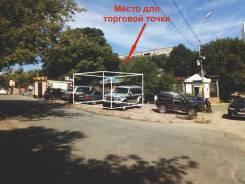 Сдам в аренду земельный участок под торговую точку на 1-ой линии.
