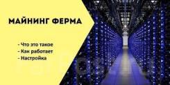 Майнинг дата-центр, Недорогое размещение Асиков и Ферм от NETStoreDV