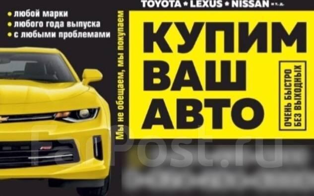 5401091fe539 Куплю АВТО Дорого ! от Эконом ДО VIP класса - Автомобиль в Арсеньеве