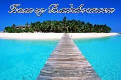 Индонезия. Бали. Пляжный отдых. Бали из Владивостока