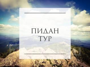 Гора Пидан. Цена 1500 руб/чел, 22, 29 сентября и все субботы октября.