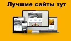 Делаем крутые сайты от 100 000 рублей. Создание и разработка сайтов.