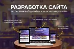 Потрясающий сайт от 25 000 рублей. Создание и разработка сайтов.