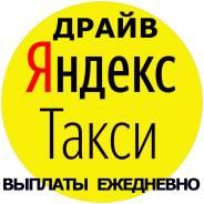 Водитель Работа Яндекс Такси Приморский край Подработка