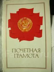 Почётная грамота из СССР.