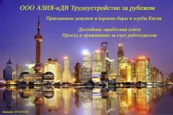 Работа в Китае KTV