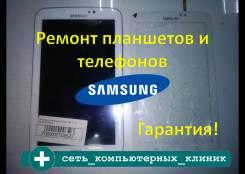 Ремонт телефонов Samsung.