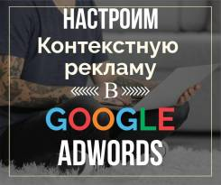 Нужна контекстная реклама в Гугле? Обращайтесь
