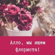 Флорист. ИП Смоленцева Е.С. Центр