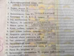 Toyota Hilux. G7 2013 2.5 МКПП Черный