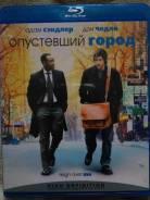 "Продам blu-ray ""Опустевший город"""