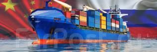 Доставка товаров из Китая, Кореи и Японии