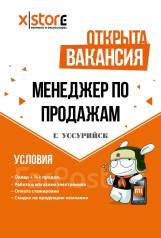 Менеджер по продажам. Улица Пушкина 23