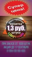 Визитки по 1,3 (1 рубль 30 копеек) за штуку! Акция!