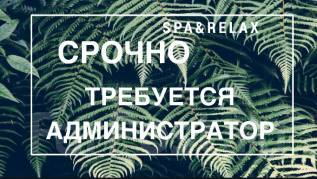 Администратор-оператор. ООО НИРВАНА. Проспект Красного Знамени 30