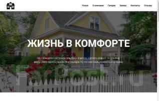 Создам сайт для Вас