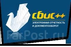 Электронная отчётность. Электронная подпись. ЕГАИС, Фсрар, ОФД в Находке.