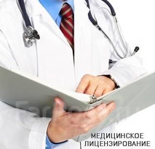 Медицинские лицензии, быстро, «под ключ».