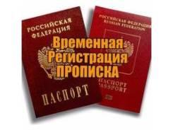 Временная регистрация от собственника г. Владивосток