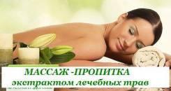 Массаж лица и тела (виватон, оздоровление, худеем без стресса)