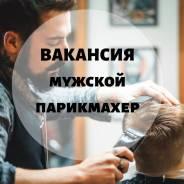 Барбер. ИП Местечкина О.Ю. Улица 6-я Нововатутинская 3