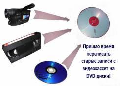 Оцифровка видеокассет, монтаж фото и видео
