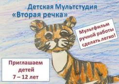 """Учимся делать мультфильмы - студия """"Вторая речка"""" - старт 1 октября!"""