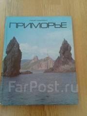 """Книга """"Приморье"""""""