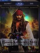 """Продам blu-ray """"Пираты Карибского моря. На странных берегах"""""""