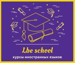 Lbe school курсы иностранных языков