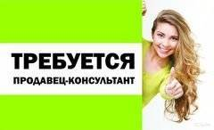 Продавец-консультант. ИП Ряскова Н.В. Улица Ломоносова 48