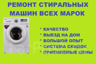 Ремонт стиральных машин (Приемлемые цены!. Выезд! )