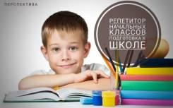 Подготовка к школе, репетитор начальной школы. Борисенко, Центр.