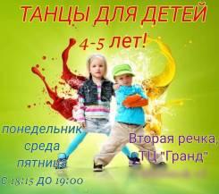 Танцы для детей!