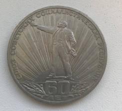"""1 рубль """" Ленин в лучах""""."""