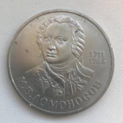 "1 рубль 1986г. ""Ломоносов"""