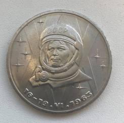 """1 рубль 1983г. """"Терешкова"""""""