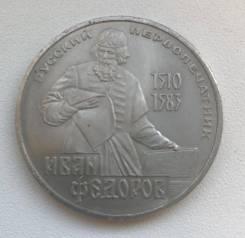 """1 рубль 1983г. """"Иван Федоров"""""""