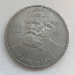 "1 рубль 1983г. ""Карл Маркс"""