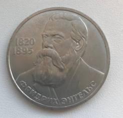 """1 рубль 1985г. """"Ф. Энгельс"""""""