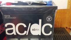 AC/DC. 60А.ч., Прямая (правое), производство Россия