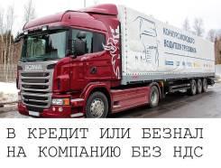 Scania G440LA. Продам Merlot Limited Edition в кредит или безнал, 12 740куб. см., 30 000кг.