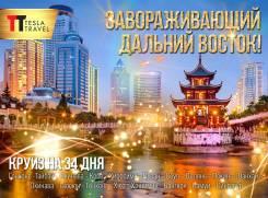 "Гонконг. Сингапур. Экскурсионный тур. Круиз на 34 дня - ""Завораживающий Дальний Восток"""